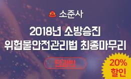 2018년 소방승진 위험물안전관리법 최종마무리 (엄기철 교수님)
