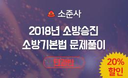 2018년 소방승진 소방기본법 문제풀이 (권동억 교수님)