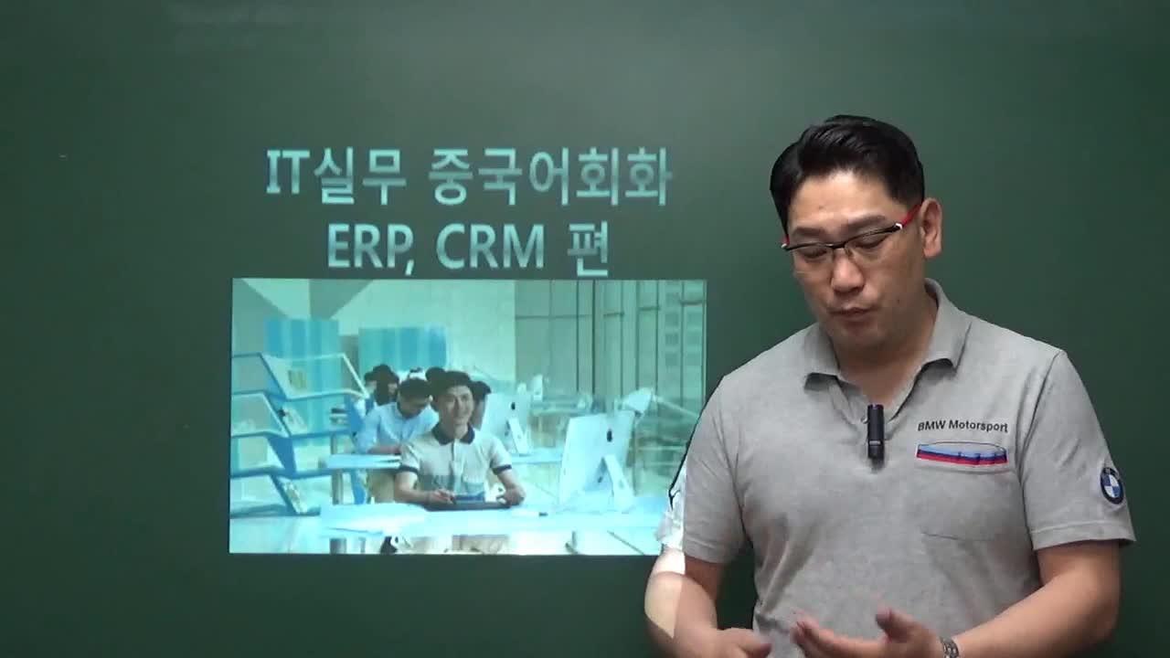 IT 중국어 특강 -ERP중국어강의