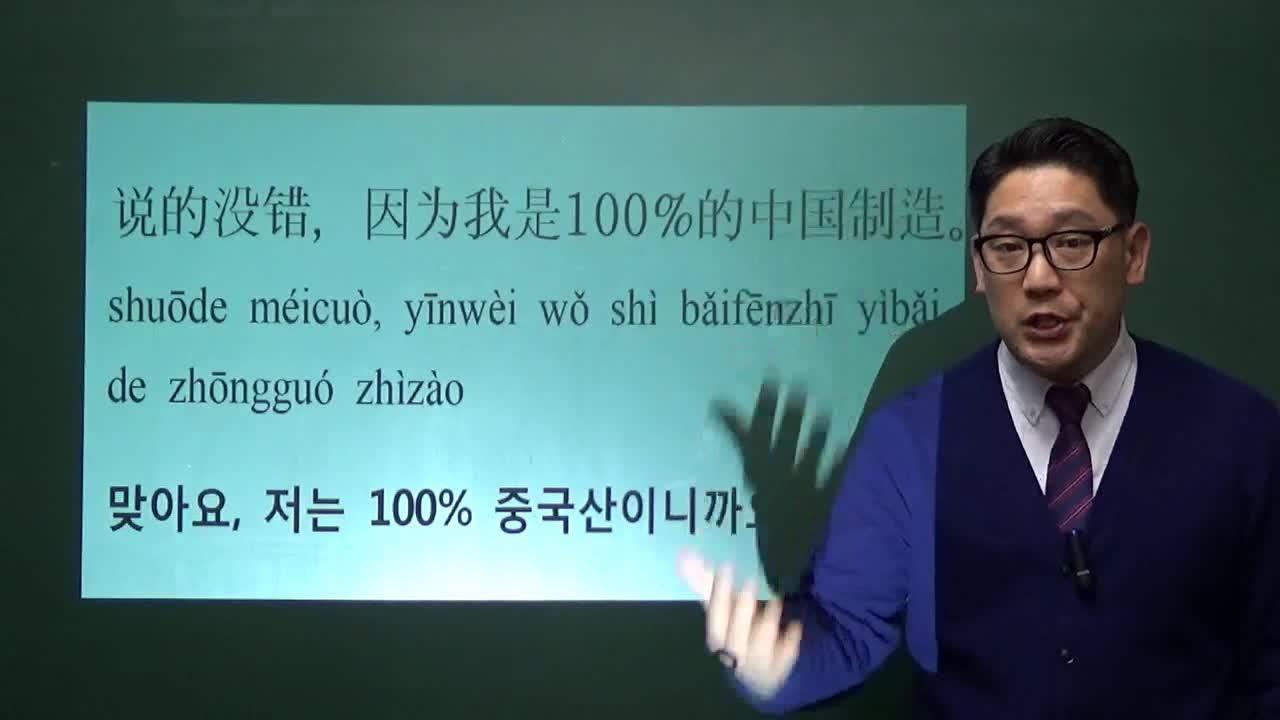 마윈 특강으로 배우는 중국어