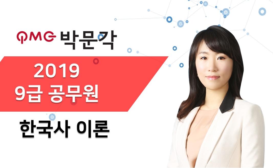 2019 운전직 한국사 패키지(조민주 교수님)