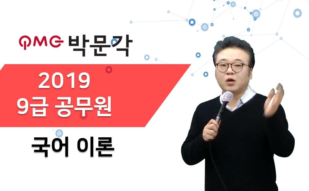 2019 운전직공무원 국어 패키지 (김철민 교수님)