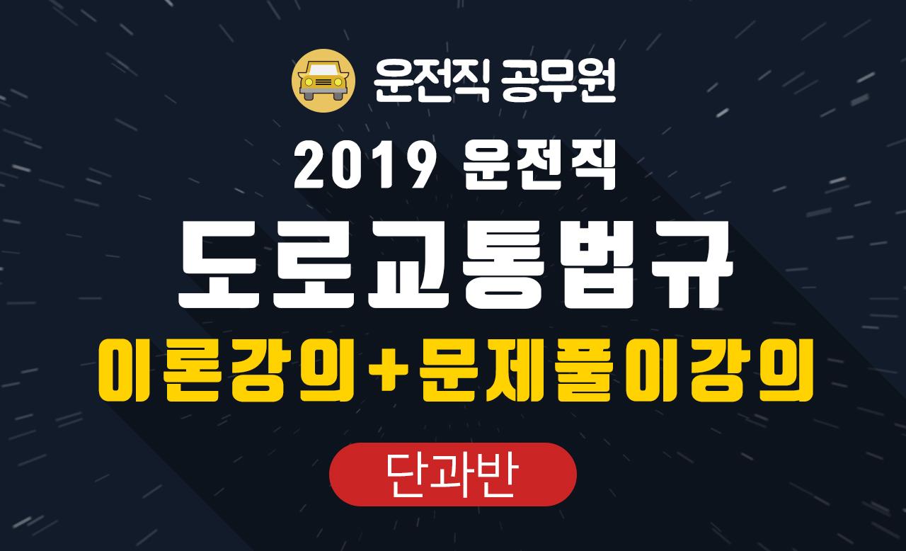 2019 운전직 도로교통법규 이론강의+문제풀이강의 (김진아 교수님)