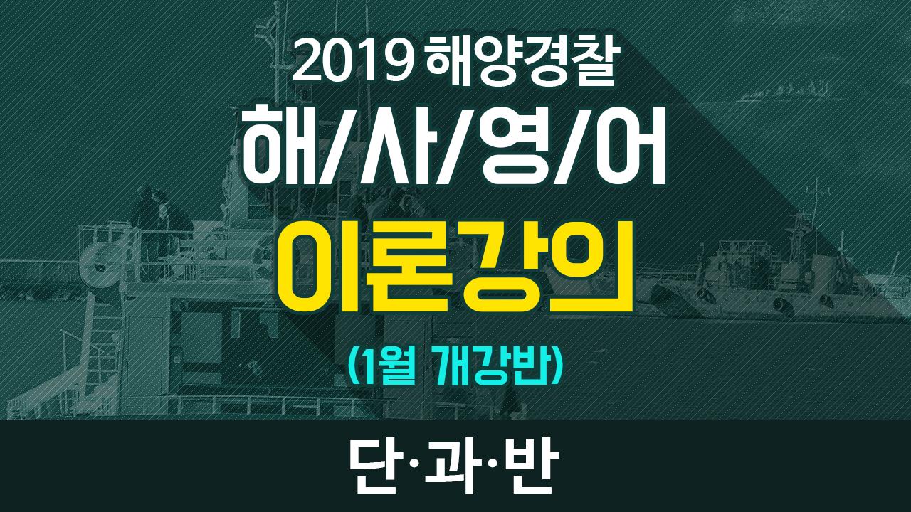 2019 해양경찰 해사영어 이론강의 (박영빈 강사)
