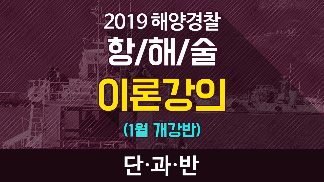 2019 해양경찰 항해학 이론강의 (박영빈 강사)