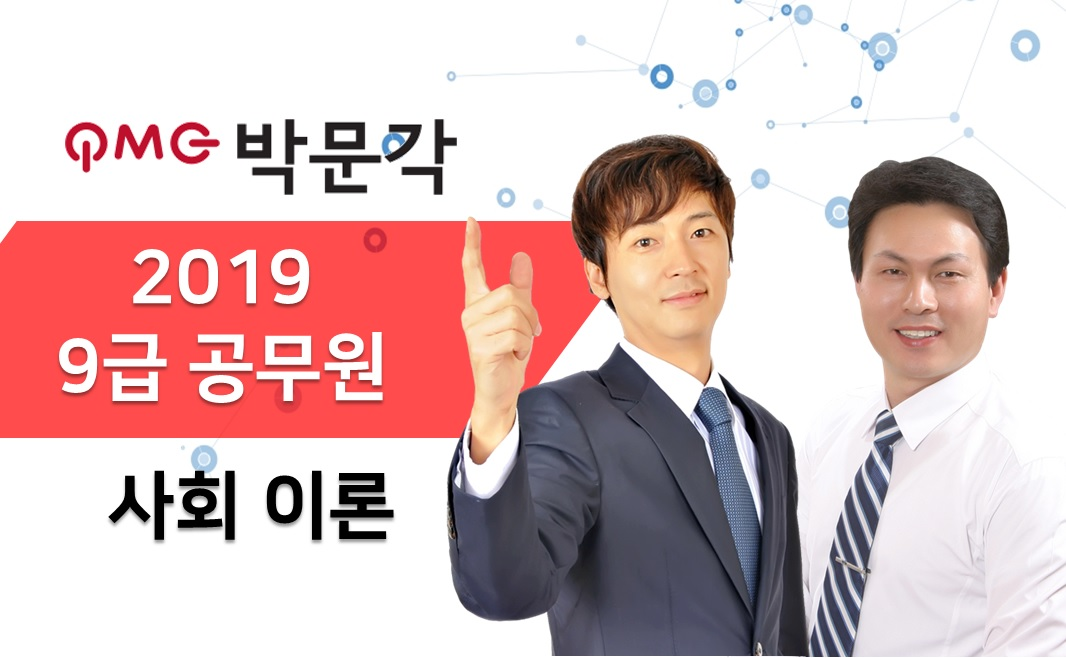 박문각 9급 공무원 시험대비_사회 통패스