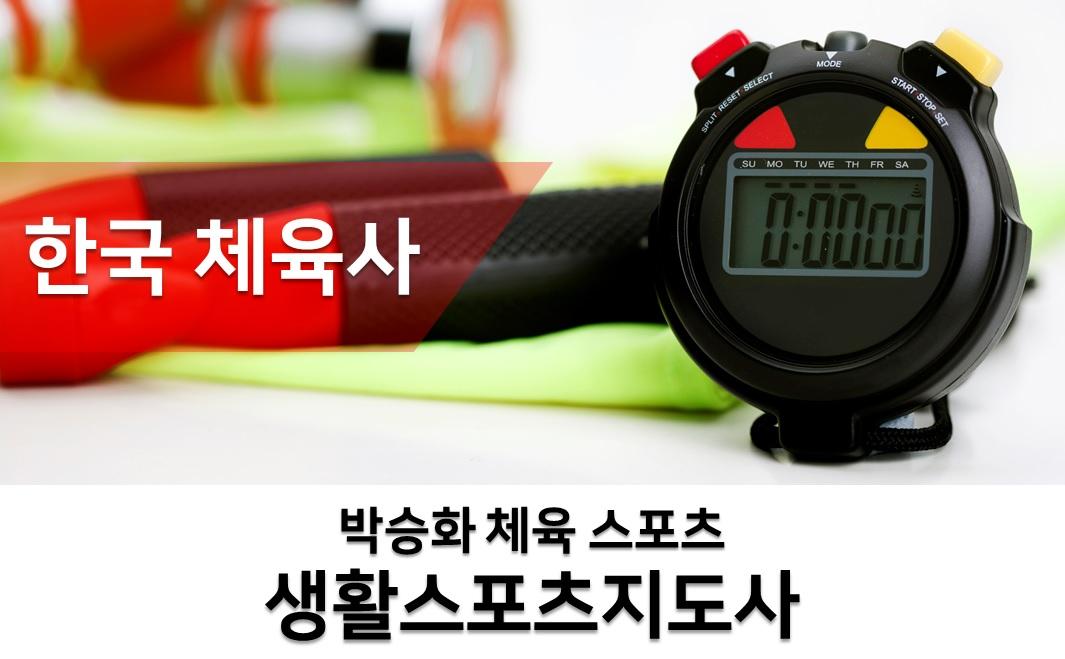 2019년 대비 2급 전문/생활스포츠지도사 [한국체육사]