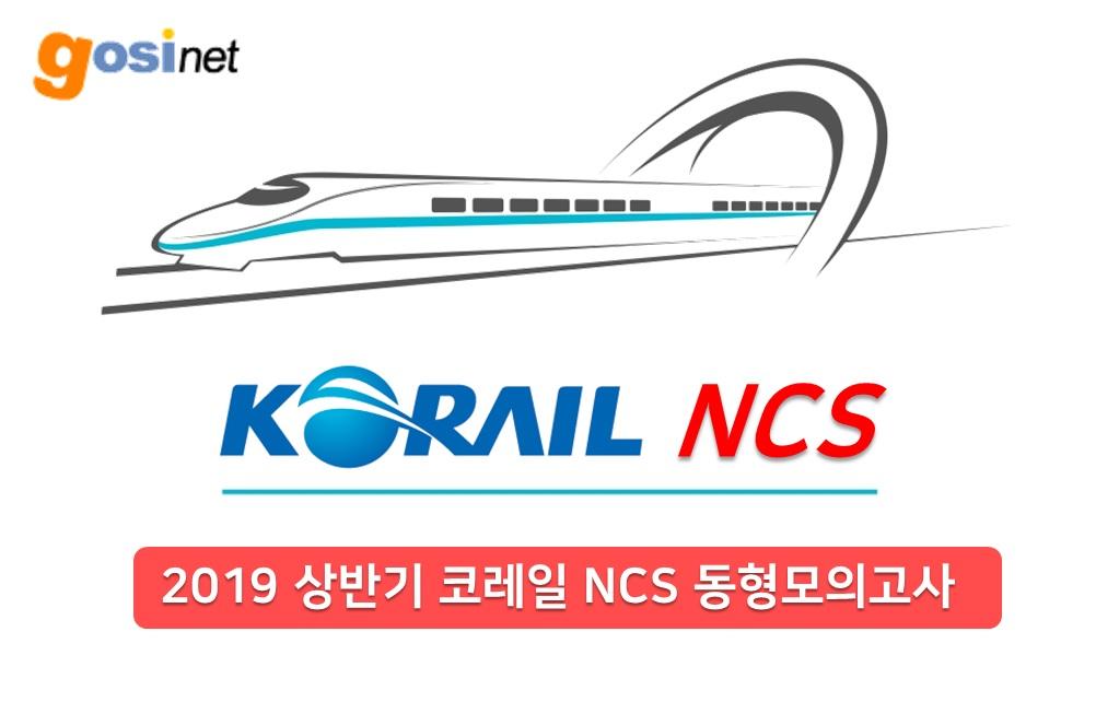 [실전연습] ★최종점검★ 2019 상반기 코레일 NCS 동형모의고사