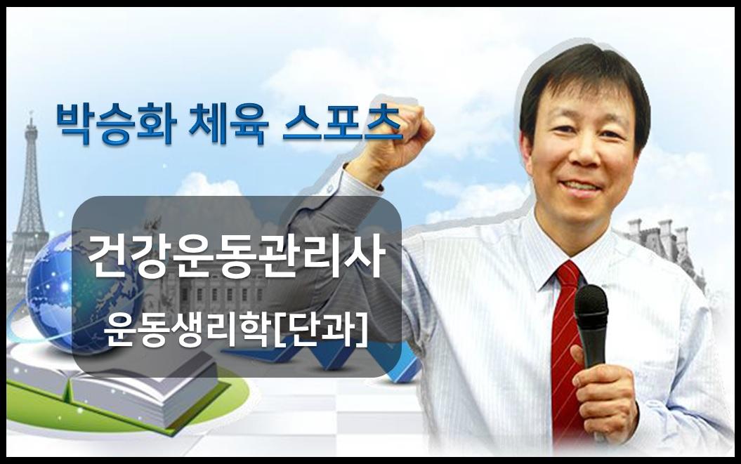 2019년 대비 건강운동관리사[운동생리학]