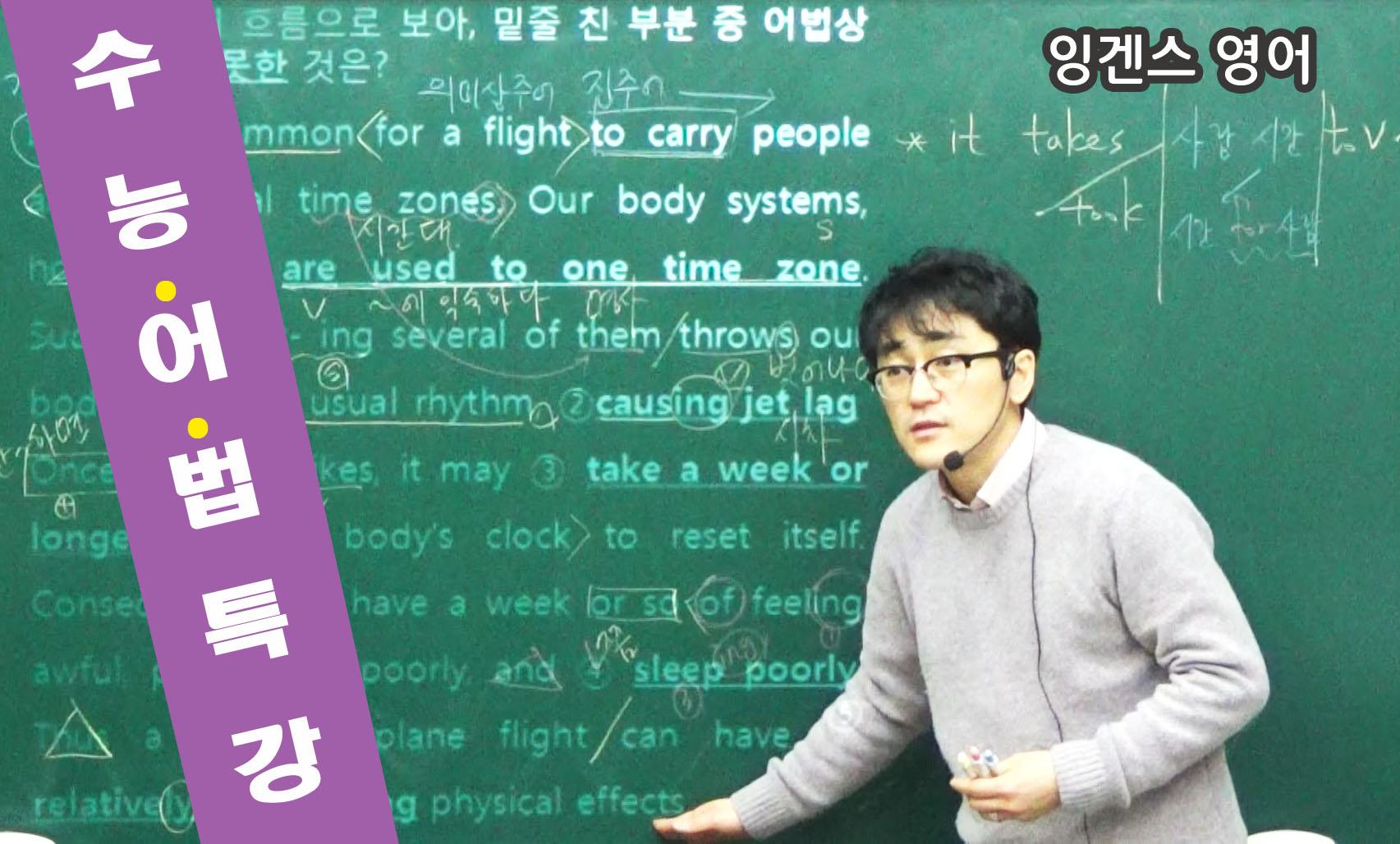 [수능 어법 특강] 기본 독해 강의