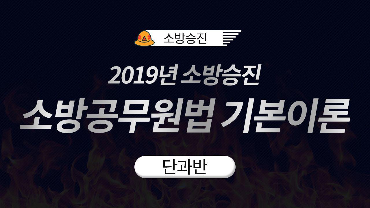 2019년 소방승진 소방공무원법 기본이론 (권동억 교수님)