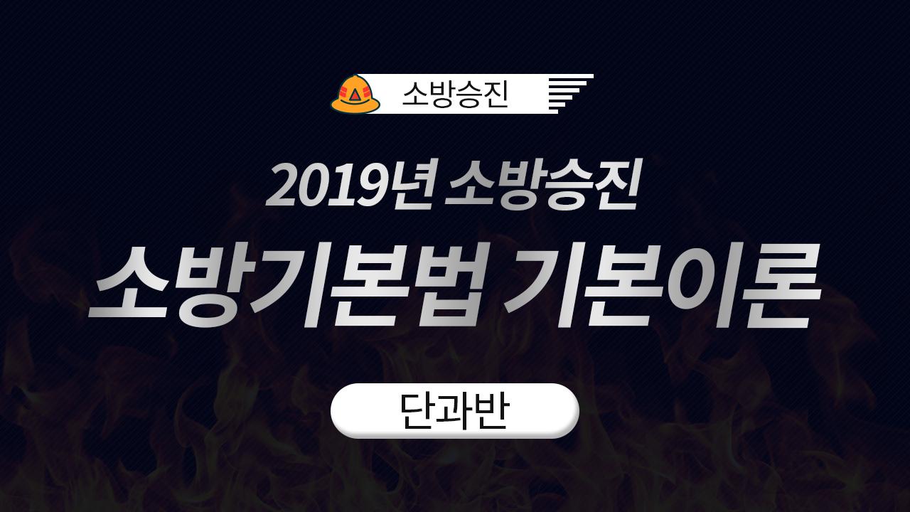 2019년 소방승진 소방기본법 기본이론 (권동억 교수님)