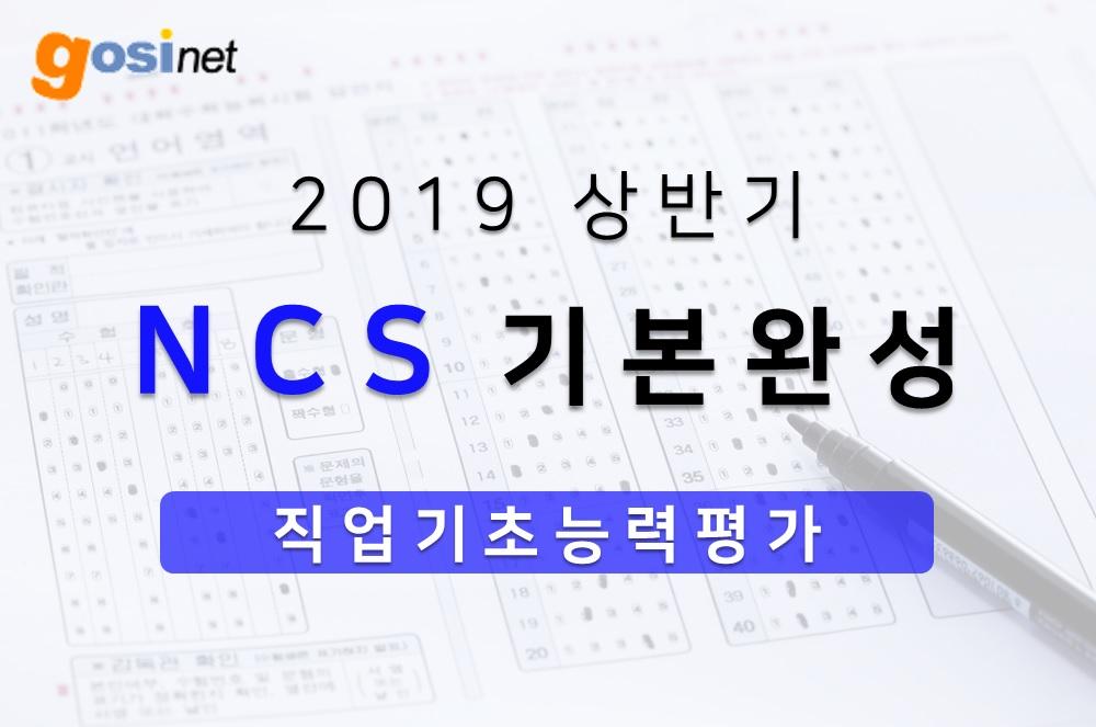 [진짜 NCS] 2019 상반기 NCS 직업기초능력평가 기본완성