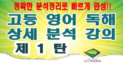 고등 영어 독해 상세 분석 강의 - 제 1탄