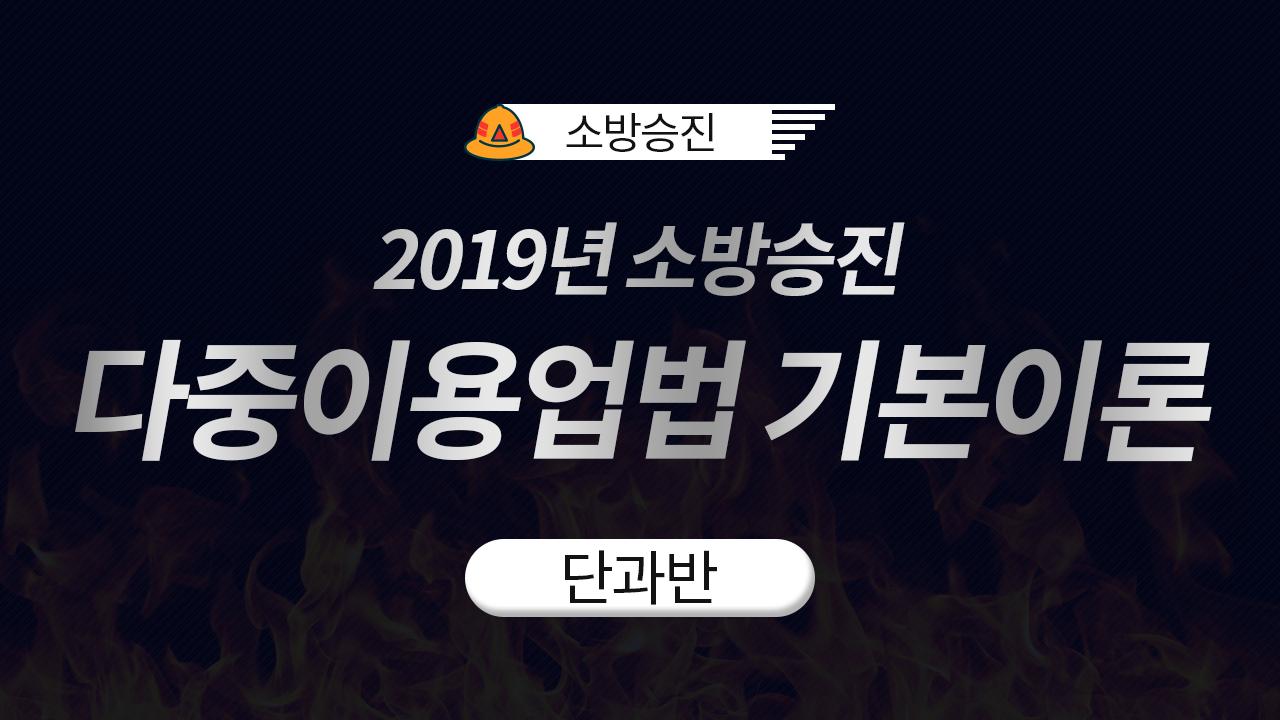 2019년 소방승진 다중이용업법 기본이론 (권동억 교수님)