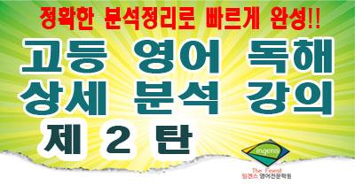 고등 영어 독해 상세 분석 강의 - 제 2탄