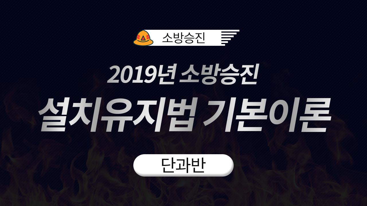 2019년 소방승진 설치유지법 기본이론 (권동억 교수님)
