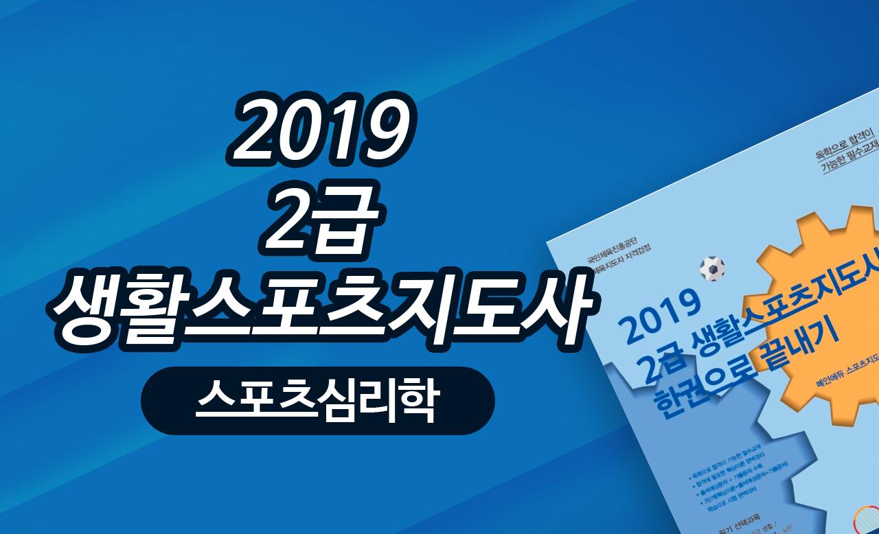 2019 생활스포츠지도사 2급_스포츠심리학 (2018년 기출문제풀이 포함)