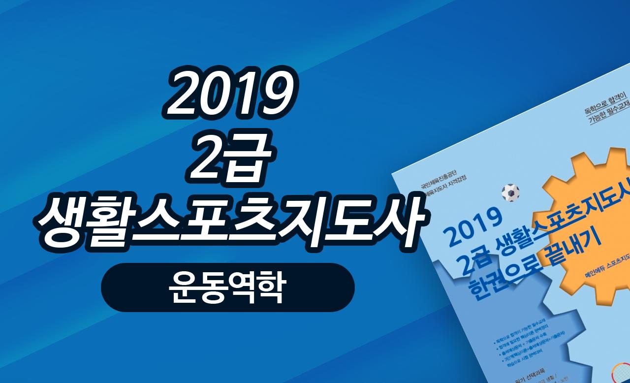 2019 생활스포츠지도사 2급_운동역학 (2018년 기출문제풀이 포함)
