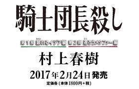 무라카미 하루키의 기사단장죽이기로 배우는 일본어독해연습