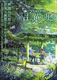일본애니 언어의 정원 대사