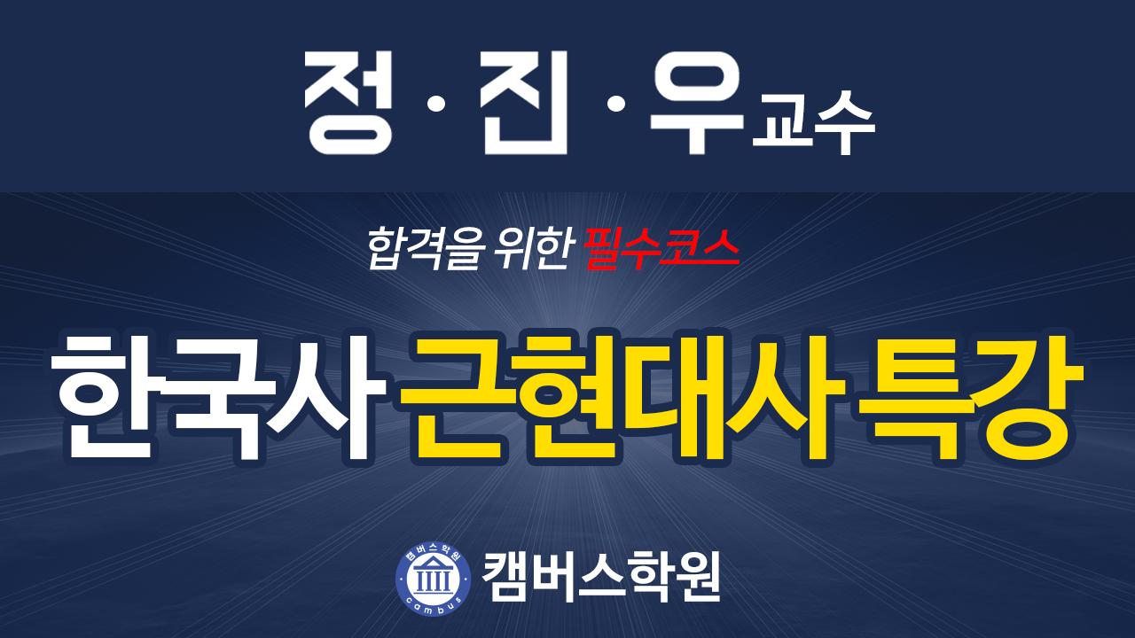 2019년 대비 한국사 근현대사 특강(정진우 교수)