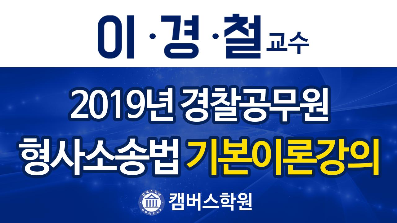 2019년 경찰공무원 형사소송법 기본이론강의 (이경철 교수)