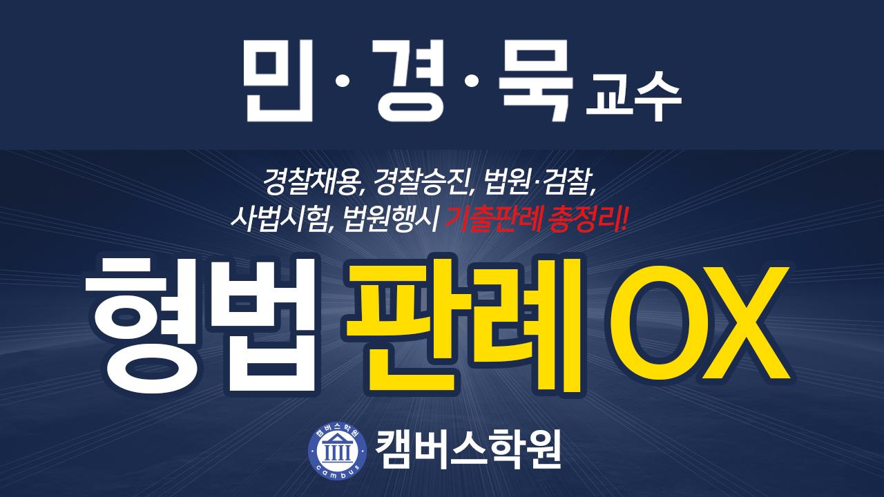 2019년 대비 형법 판례OX 민경묵 교수)