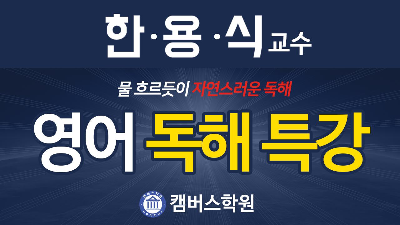 2019년 대비 영어 독해 특강(한용식 교수)