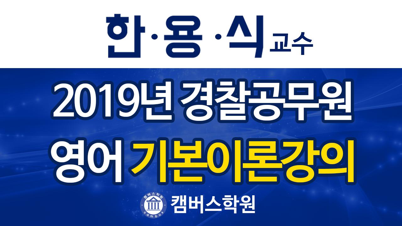 2019년 경찰공무원 영어 기본이론강의 (한용식 교수)