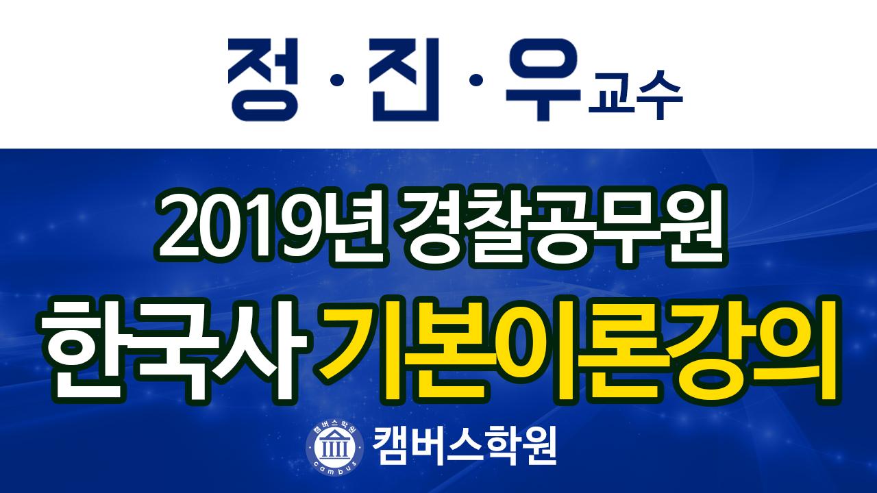 2019년 경찰공무원 한국사 기본이론강의 (정진우 교수)