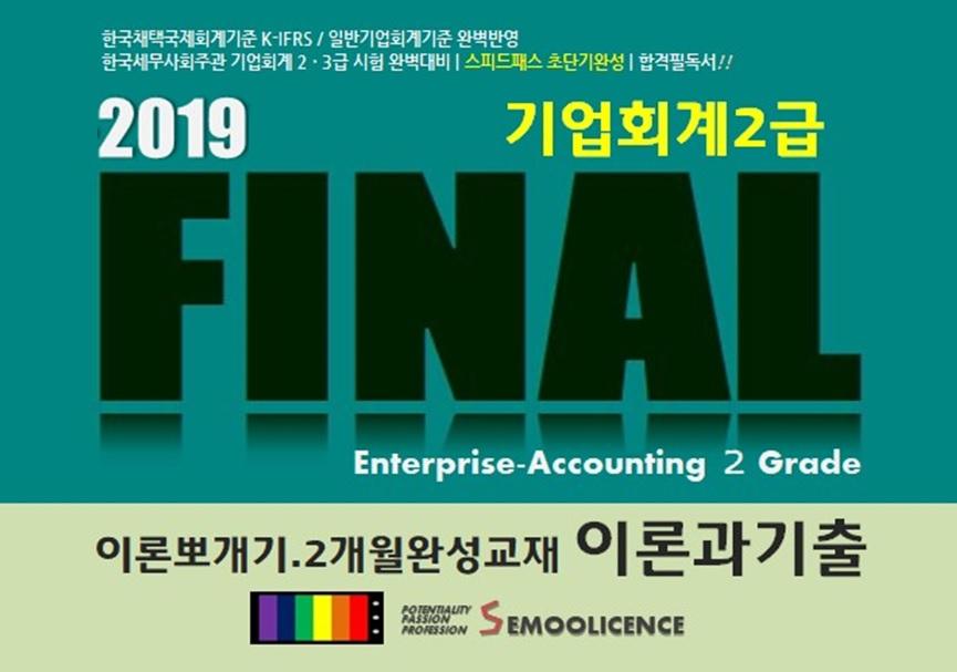2019' 기업회계2급 단기합격특강 [단과]