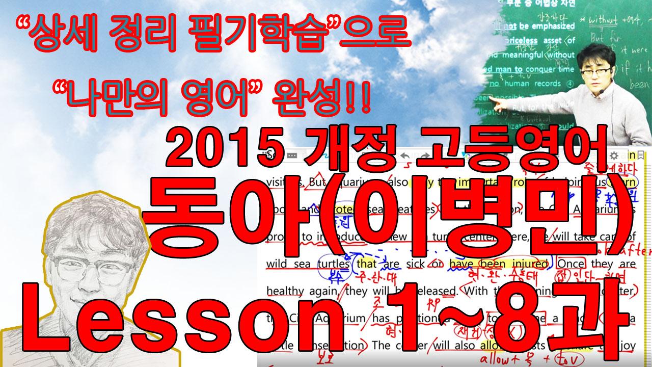 내신대비 고등영어 동아(이병민) 상세 해설강의 [2015개정]