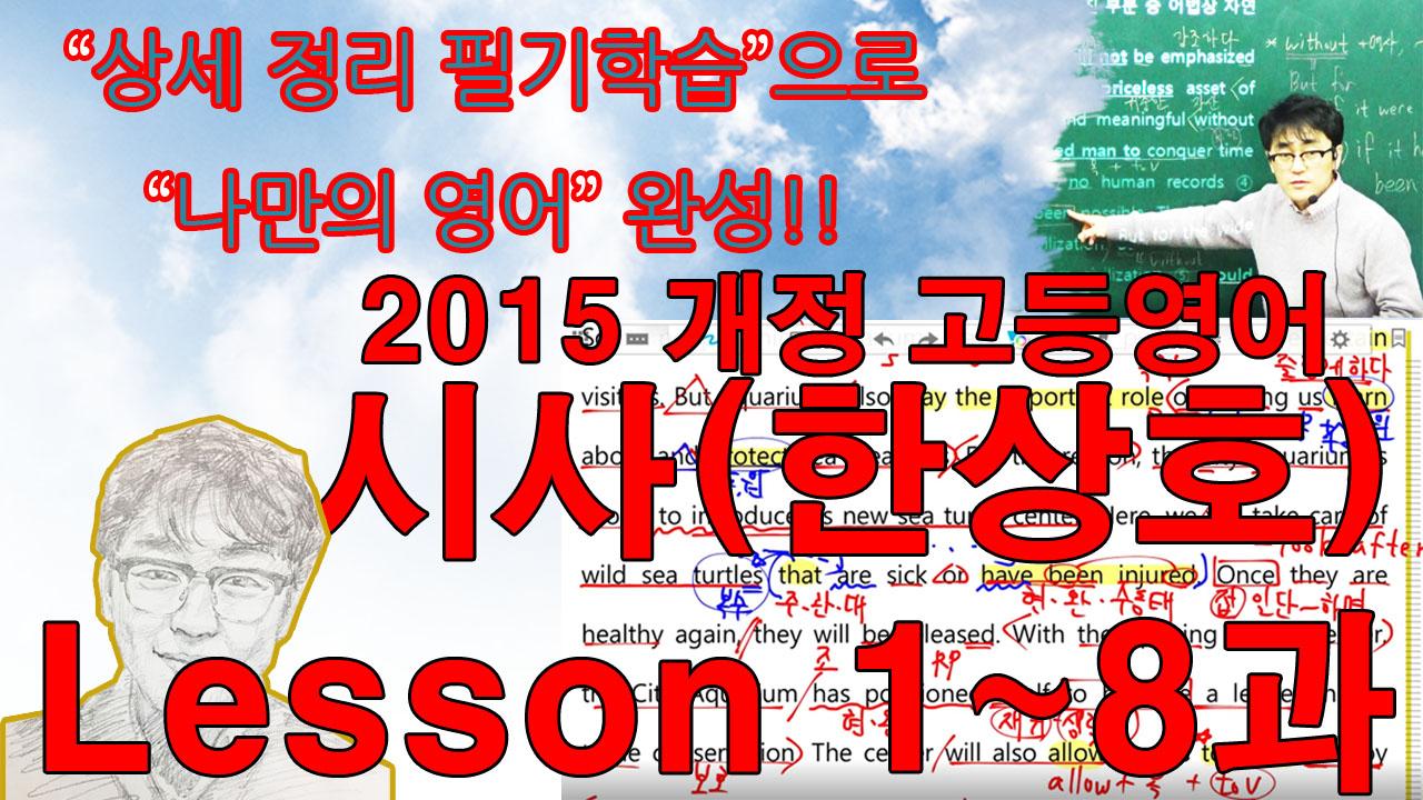 내신대비 고등영어 시사(한상호) 상세 해설강의 [2015개정]