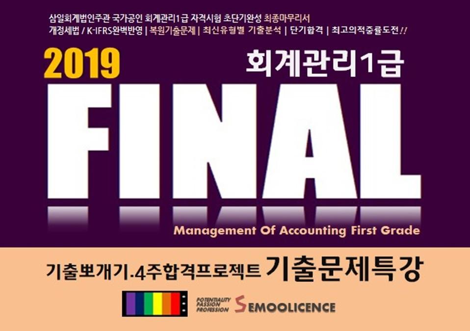 2019' 회계관리 1급 기출문제특강 [단과]
