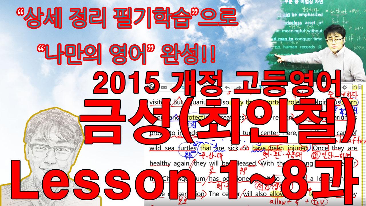 내신대비 고등영어 금성(최인철) 상세 해설강의 [2015개정]