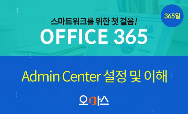 [오피스 365] Admin Center 설정 및 이해 / 365일