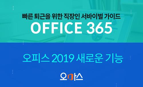 [오피스 365] 빠른 퇴근을 위한 오피스 2019 새로운 기능