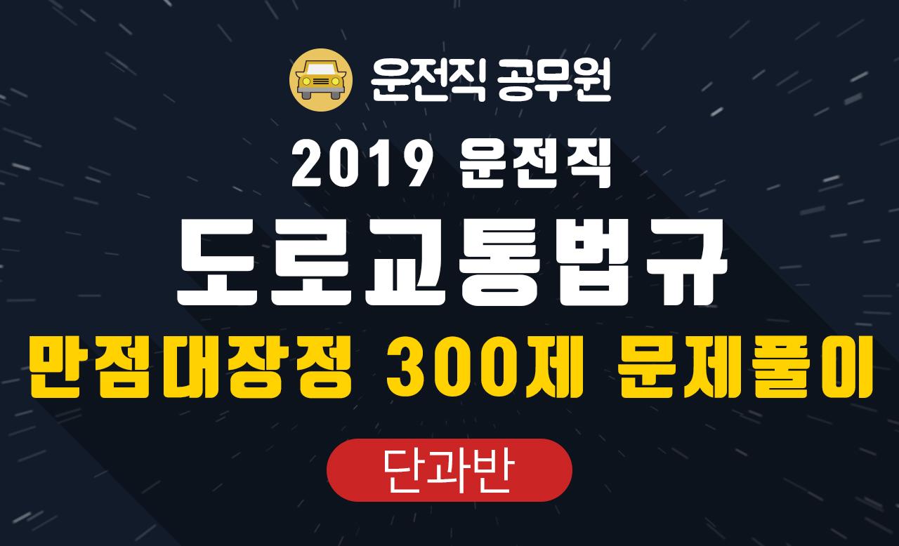 2019 운전직 도로교통법규 만점대장정 300제 문제풀이 (김진아 교수님)