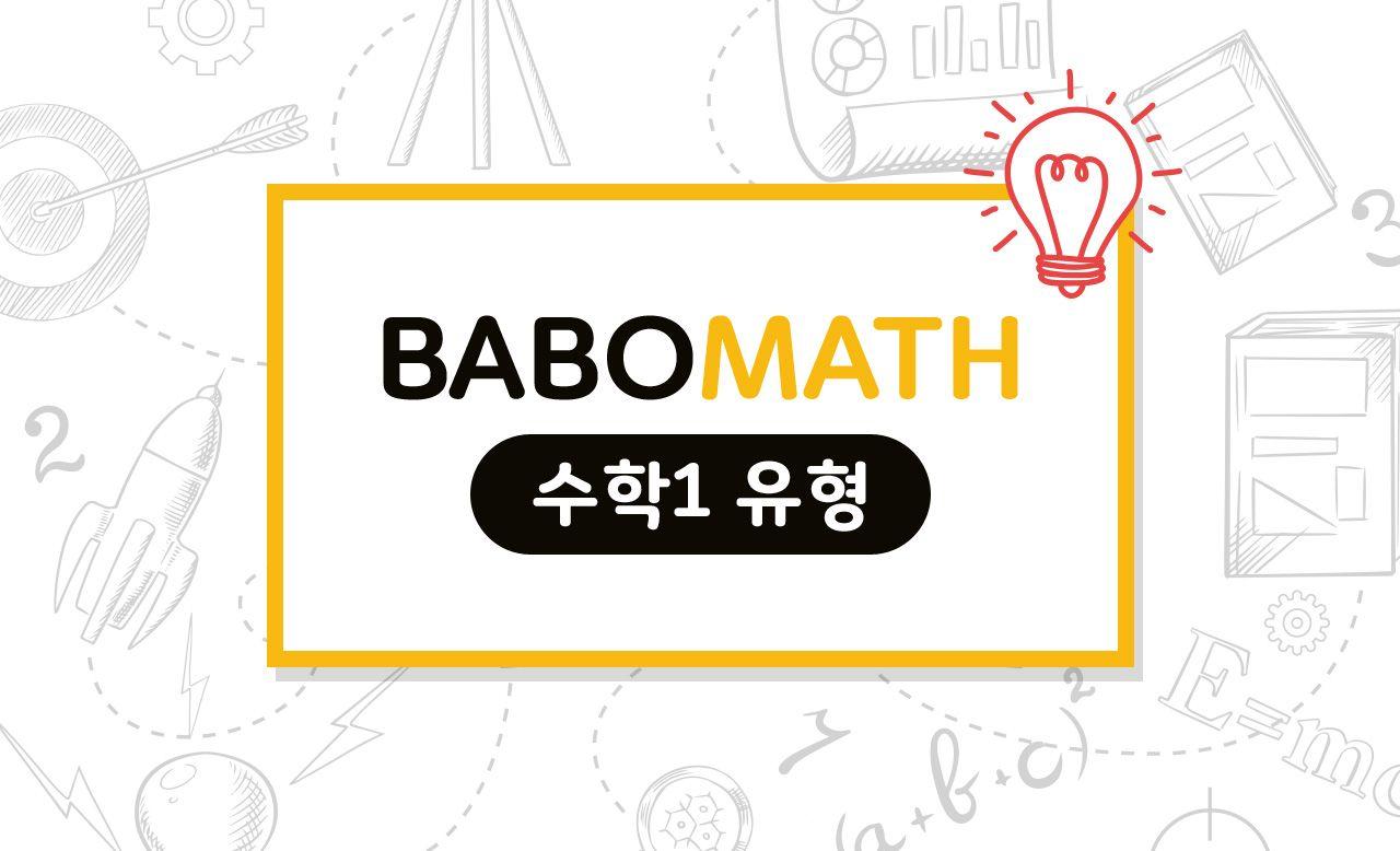 수학1 유형강의