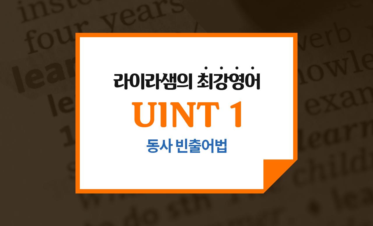 [Unit 01] 동사빈출어법  & 구문독해. 유형독해