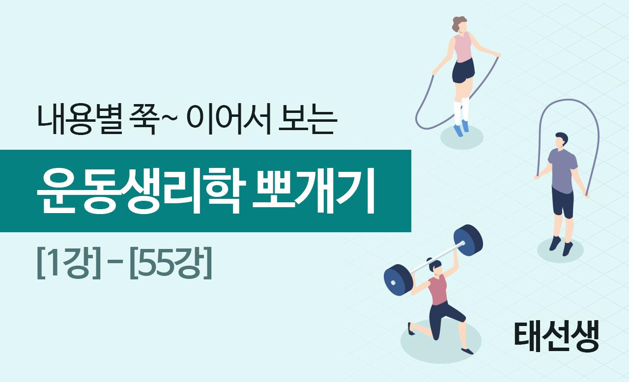 운동생리학 뽀개기 [1강]-[55강]