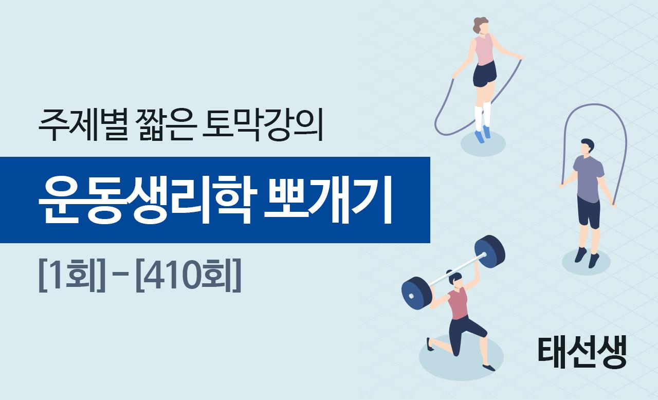 운동생리학 뽀개기 [1회]-[410회]