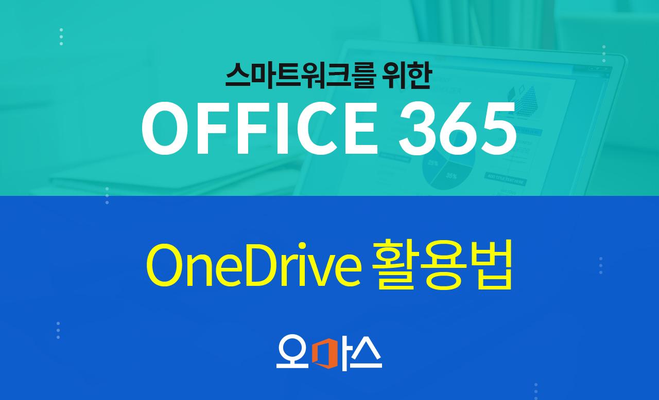 [오피스 365] 스마트워크를 위한 OneDrive 활용법