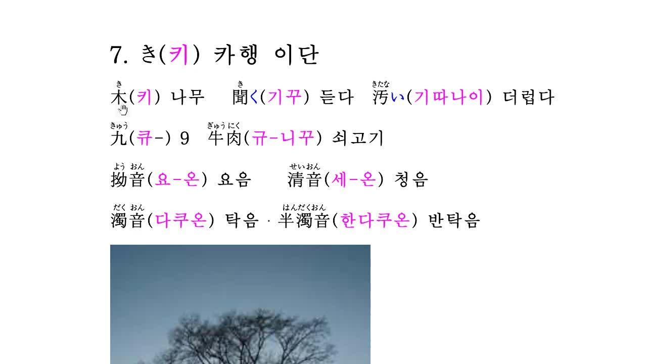 일본어문자 히라가나 읽기 쓰기