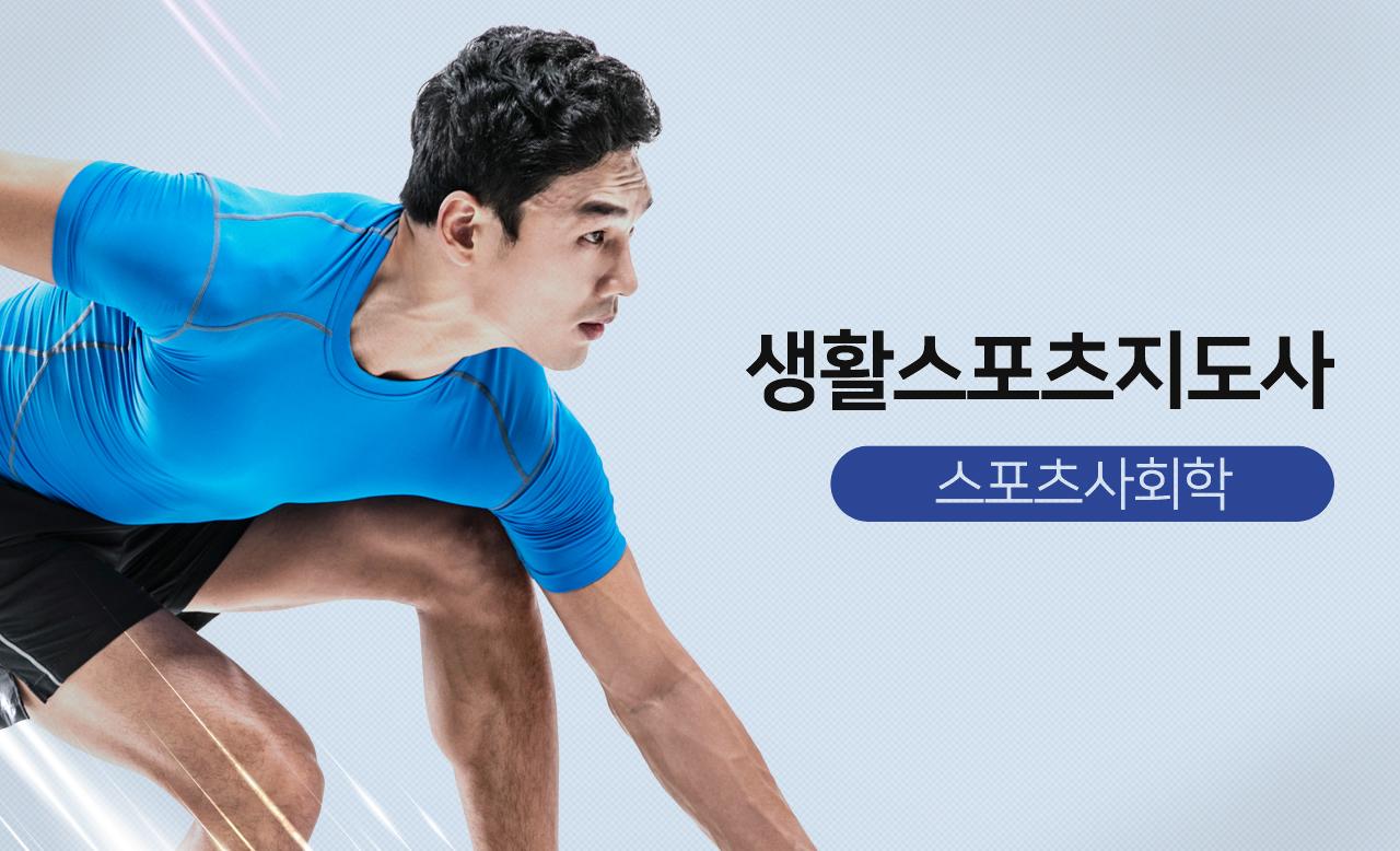 2019년 대비 2급 전문/생활스포츠지도사 [스포츠사회학]