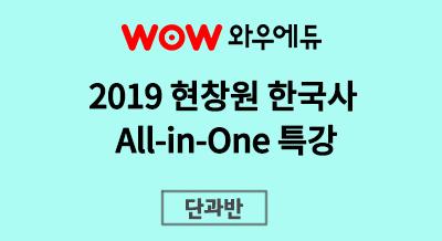 [기본+심화] 2019 현창원 한국사 All-in-One 특강