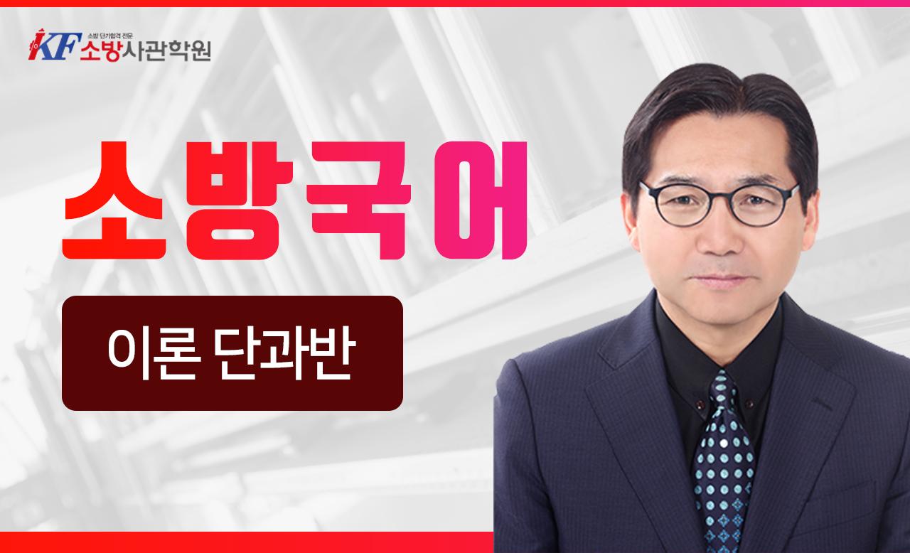 [소방_학과]특채PASS 119s(연간회원반)_교재포함강좌