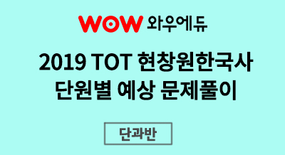 2019 TOT 현창원한국사 단원별 예상 문제풀이