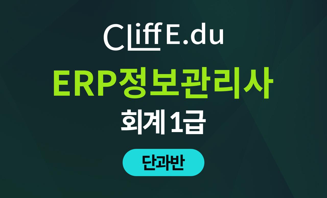ERP 회계1급 저자직강 (기출특강 누적제공)